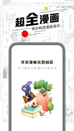 漫節奏app截圖1