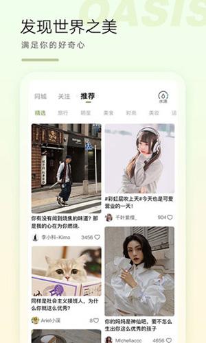 绿洲app截图1