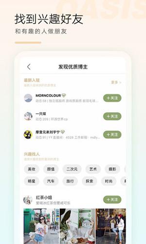绿洲app截图2