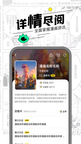 漫節奏app圖片