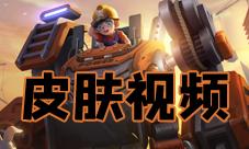 王者荣耀刘禅秘密基地视频 钻石夺宝新皮肤实战动画