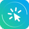 自動點擊連點app