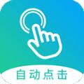 自動點擊大師app