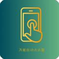 萬能自動點擊器app