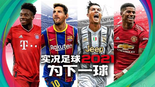 实况足球2021截图1