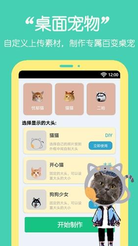 桌面萌宠助手app截图1