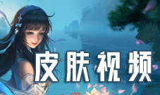 王者荣耀西施FMVP皮肤视频 清融冠军皮肤解说动画