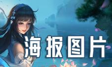 王者荣耀西施FMVP皮肤图片 清融冠军皮肤高清海报