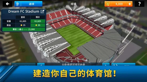 dream league soccer2021破解版截图1