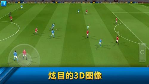 dream league soccer2021破解版截图3