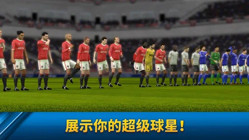 dream league soccer2021破解版截图2