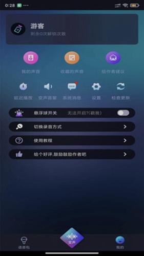 漂流变声器app截图2