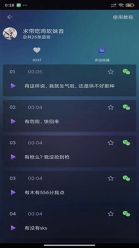 漂流变声器app截图3