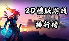 2D横版游戏排行榜前十名 好玩的2D横版手游推荐