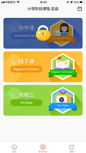 弗恩教育app截图3