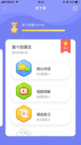 弗恩教育app截图4