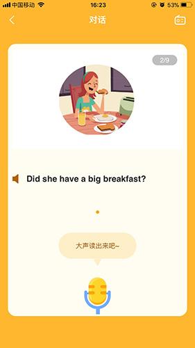 弗恩教育app截图5