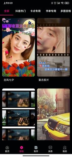 爱剪辑视频编辑手机版2