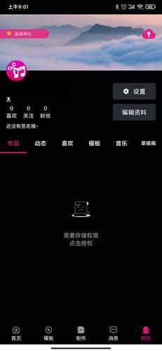 爱剪辑视频编辑手机版5