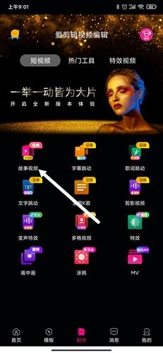 爱剪辑视频编辑手机版6