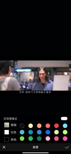 爱剪辑视频编辑手机版8