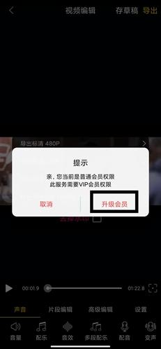 爱剪辑视频编辑手机版15