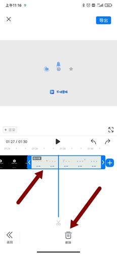 不咕剪辑app14