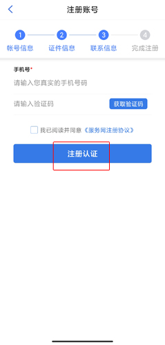 新疆政務服務app圖片4