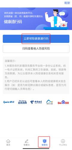 新疆政務服務app圖片9