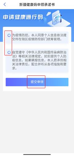 新疆政務服務app圖片10