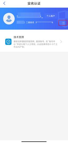 新疆政務服務app圖片15