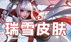 王者荣耀公孙离瑞雪图鉴 2021牛年限定春节皮肤