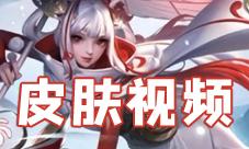 王者荣耀公孙离瑞雪视频 牛年春节限定皮肤动画