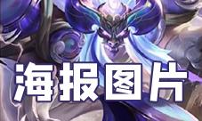 王者荣耀牛魔惊雷图片 2021牛年限定皮肤高清海报
