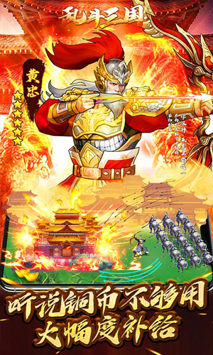 乱斗三国BT版截图3