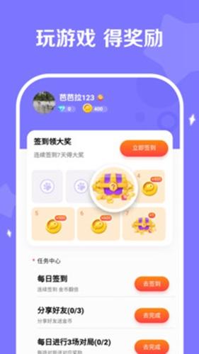 丑鱼竞技app截图1