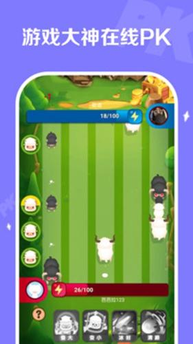 丑鱼竞技app截图4