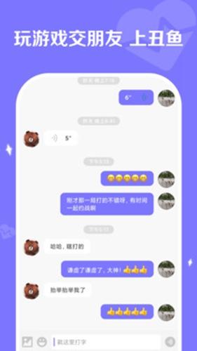 丑鱼竞技app截图3