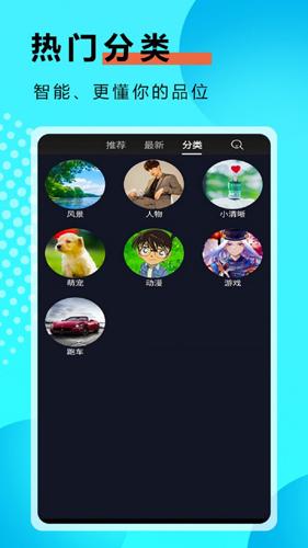 九州壁纸app截图3