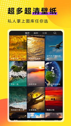 九州壁纸app截图2