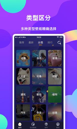 壁纸主题大全app截图1