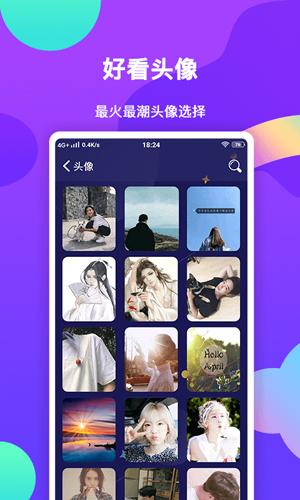壁纸主题大全app截图2
