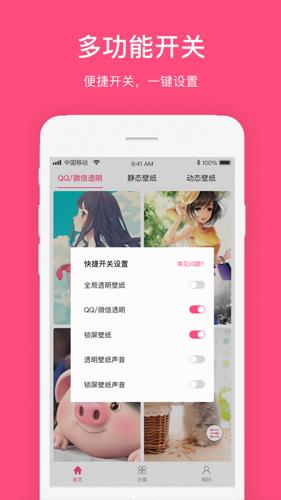 透明主题壁纸app截图1