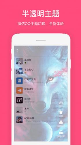 透明主题壁纸app截图3