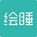 繪睡+app