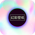 幻彩壁纸app