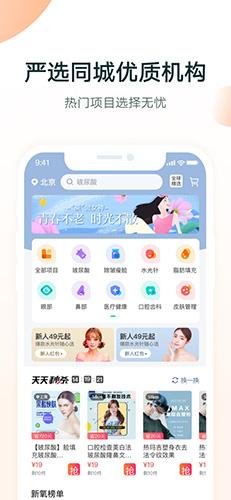 新氧青春版app截图2