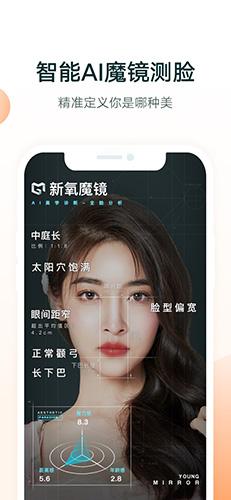 新氧青春版app截图3