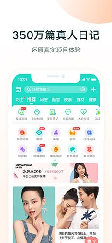 新氧青春版app截图1