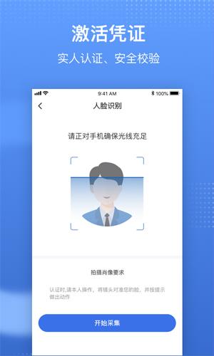 国家医保平台app截图4